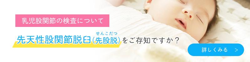 banner_infant